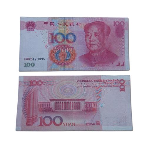 2005年错版币