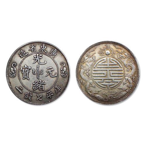光绪元宝广东省造库平七钱二双龙寿字币