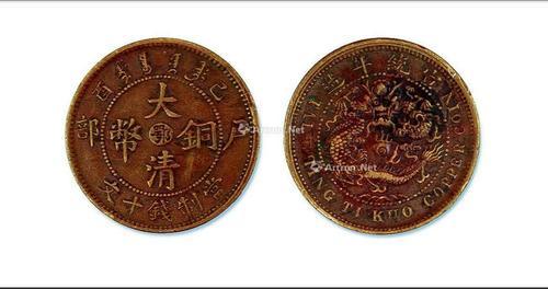 宣统年造大清铜币(鄂)户部当制钱十文