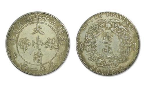 光緒三十年湖北省造大清銀幣庫平一兩